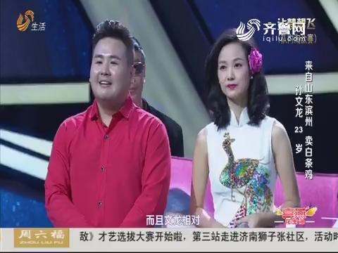 20181022《让梦想飞》:孙文龙梦想在家乡开一场演唱会