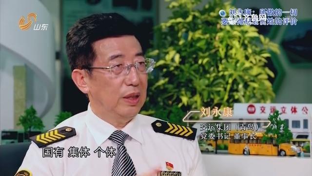 【问道鲁商】刘永康:所做的一切 要经得起老百姓的评价