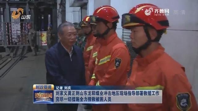 刘家义龚正到山东龙郓煤业冲击地压现场指导部署救援工作 穷尽一切措施全力搜救被困人员