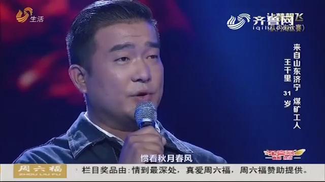 让梦想飞:煤矿工人王千里 评委为他遭遇流泪