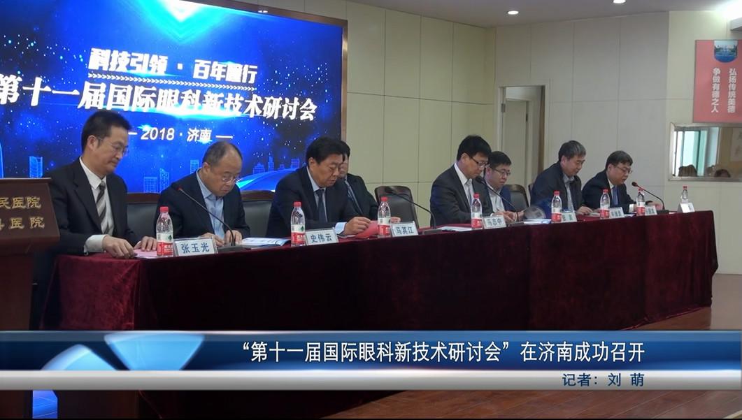 """""""第十一届国际眼科新技术研讨会"""" 在济南市二院举办"""
