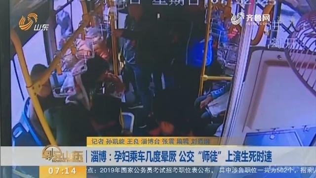"""【闪电新闻排行榜】淄博:孕妇乘车几度晕厥 公交""""师徒""""上演生死时速"""