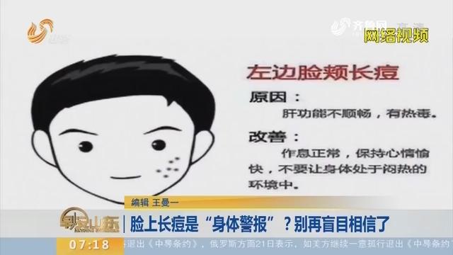 """【闪电新闻排行榜】脸上长痘是""""身体警报""""?别再盲目相信了"""