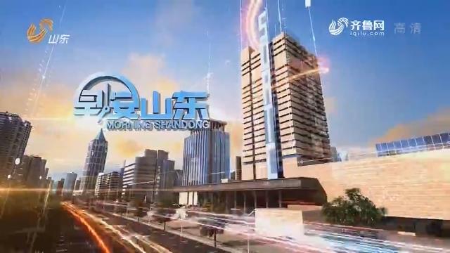 2018年10月23日早安山东完整版