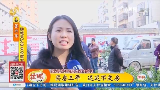 聊城:买房三年 迟迟不交房
