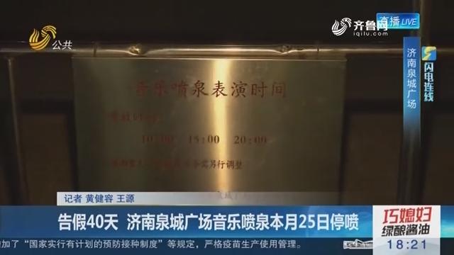 【闪电连线】告假40天 济南泉城广场音乐喷泉本月25日停喷