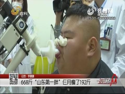 """668斤 """"山东第一胖""""仨月瘦了192斤"""