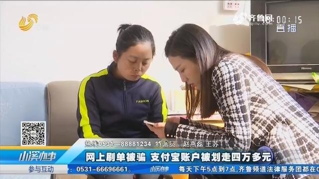 滨州:网上刷单被骗 支付宝账户被划走四万多元