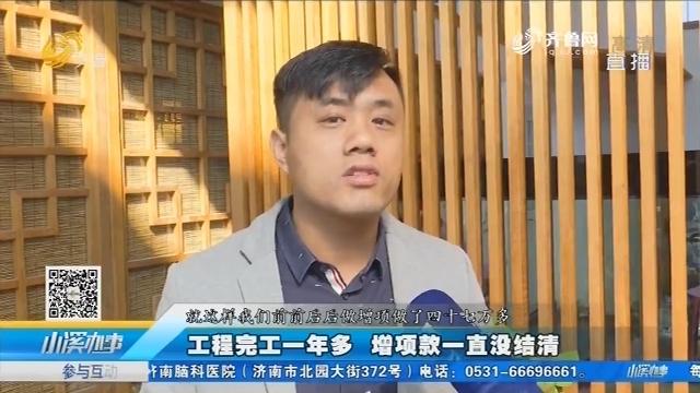 济南:工程完工一年多 增项款一直没结清