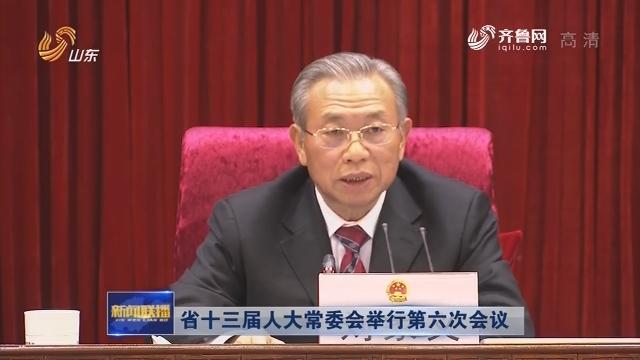 省十三届人大常委会举行第六次会议