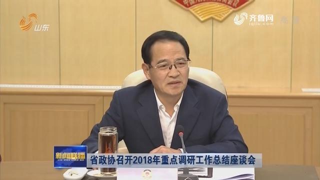 省政協召開2018年重點調研工作總結座談會