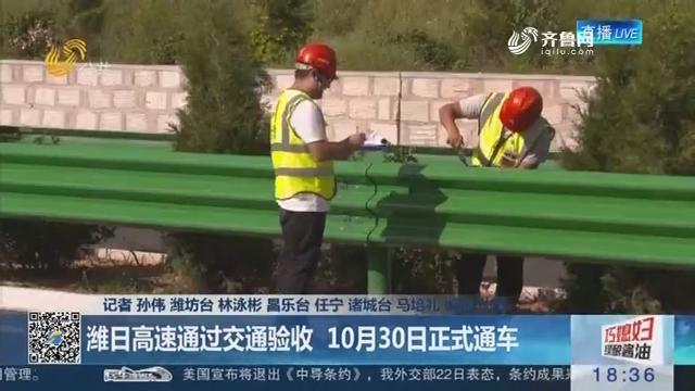 【重大工程新进展】潍日高速通过交通验收 10月30日正式通车