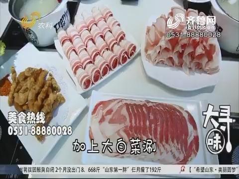 【大寻味】徒河黑猪小火锅