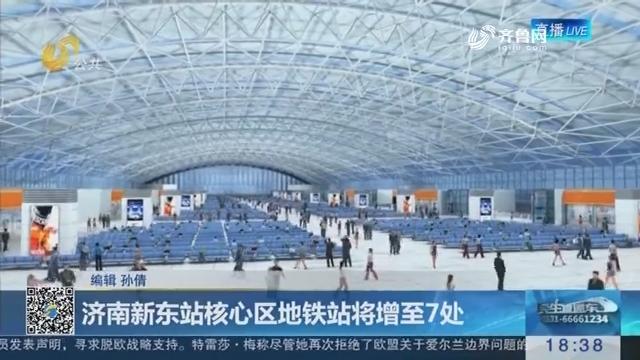 济南新东站核心区地铁站将增至7处