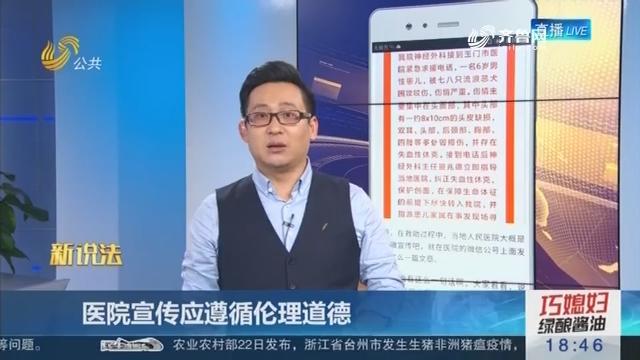 """【新说法】医院发布""""男童被狗撕咬""""血腥照片引发争议"""