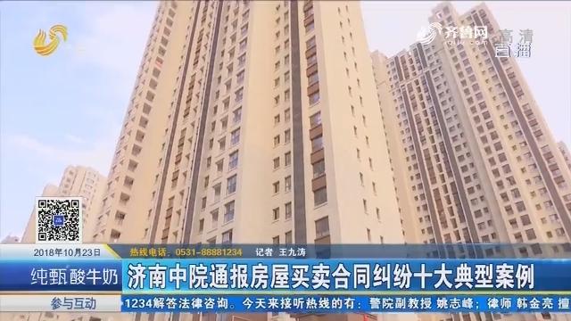 济南中院通报房屋买卖合同纠纷十大典型案例
