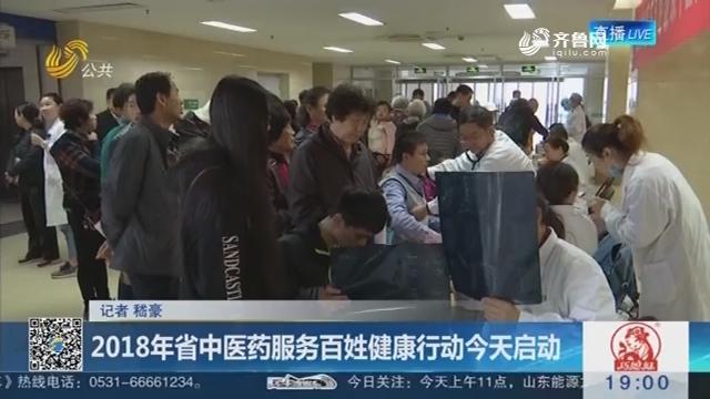 2018年省中医药服务百姓健康行动10月23日启动