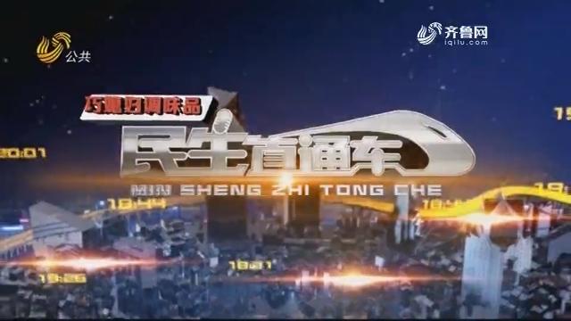 2018年10月23日《民生直通车》完整版