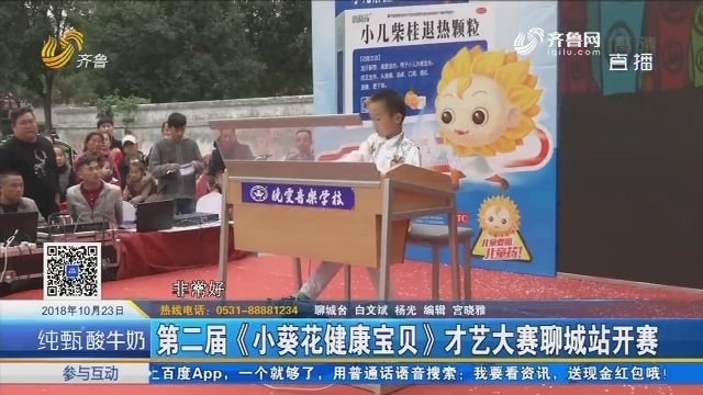 第二届《小葵花健康宝贝》才艺大赛聊城站开赛