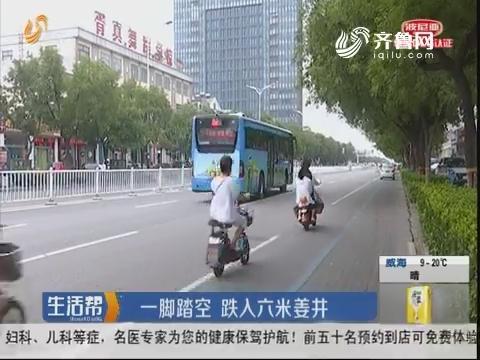 潍坊:一脚踏空 跌入六米姜井
