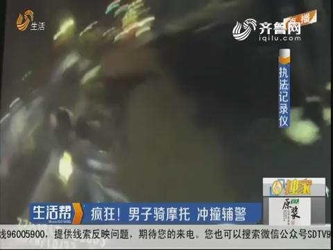 济南:疯狂!男子骑摩托 冲撞辅警