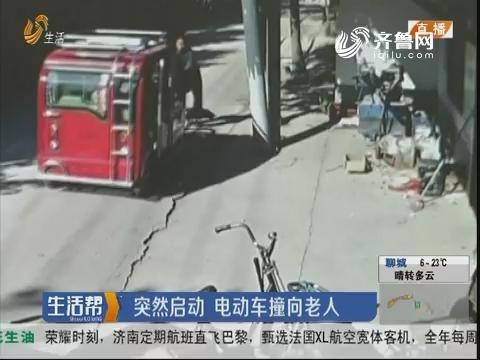 济宁:突然启动 电动车撞向老人