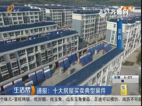 通报:十大房屋买卖典型案件
