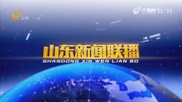 2018年10月23日山东新闻联播完整版