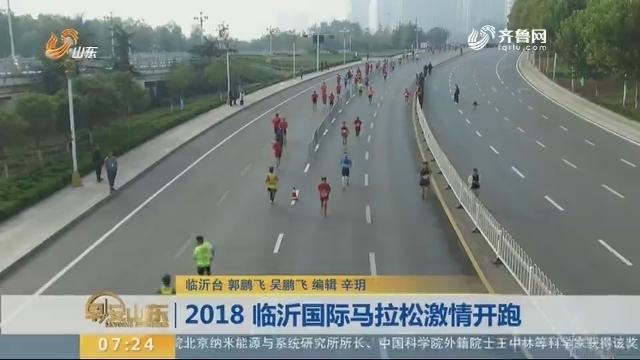 2018 临沂国际马拉松激情开跑