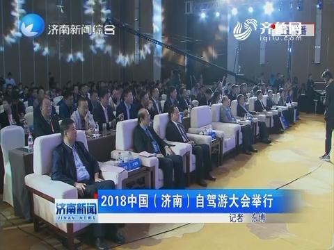2018中国(济南)自驾游大会举行