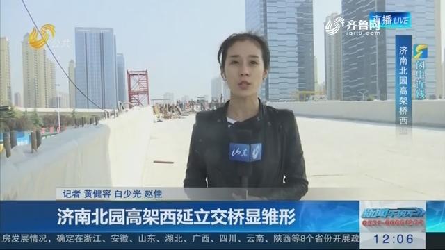 【闪电连线】济南北园高架西延立交桥显雏形
