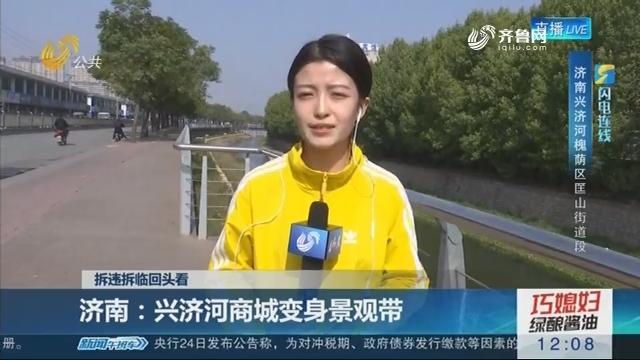 【闪电连线】【拆违拆临回头看】济南:兴济河商城变身景观带