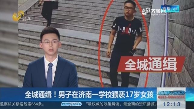全城通缉!男子在济南一学校猥亵17岁女孩