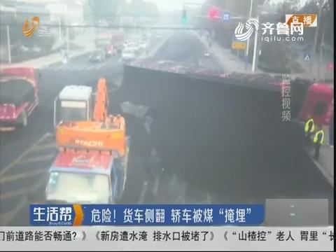 """淄博:危险!货车侧翻 轿车被煤""""掩埋"""""""