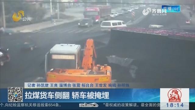 淄博:拉煤货车侧翻 轿车被掩埋