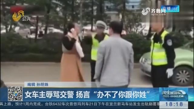 """潍坊:女车主辱骂交警 扬言""""办不了你跟你姓"""""""