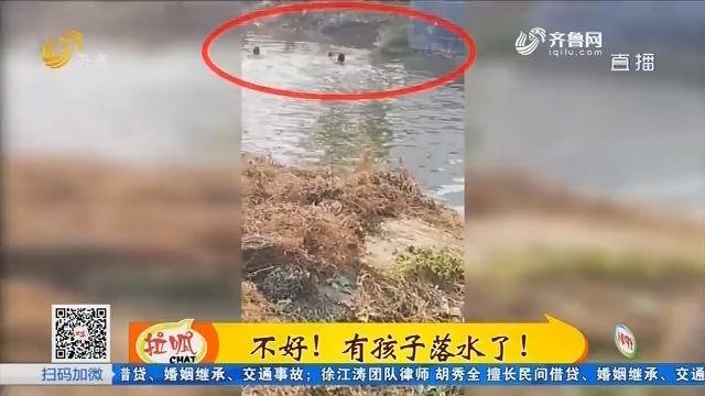 巨野:不好!有孩子落水了!