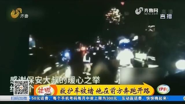 泰安:救护车被堵 他在前方奔跑开路