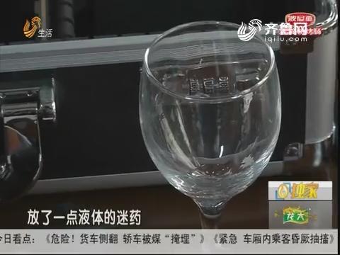 """济宁:约见网友 一杯红酒""""不省人事"""""""