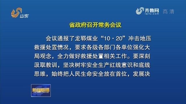省政府召開常務會議 研究部署安全生產等工作