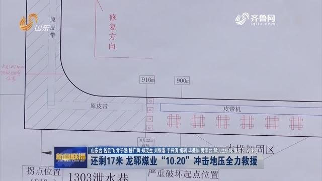 """还剩17米 龙郓煤业""""10.20""""冲击地压全力救援"""