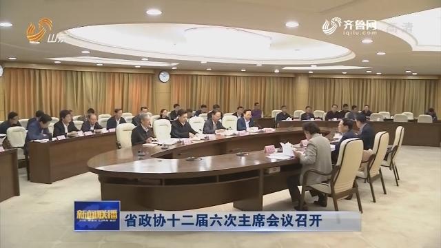 省政協十二屆六次主席會議召開