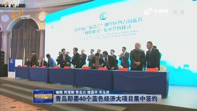 青岛即墨40个蓝色经济大项目集中签约