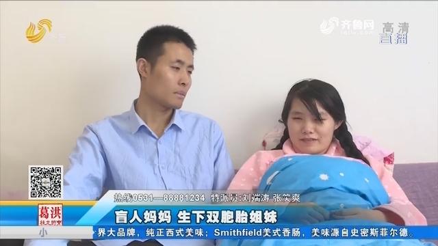 济南:盲人妈妈 生下双胞胎姐妹