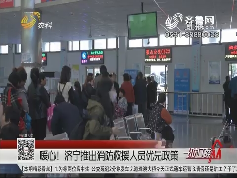 暖心!济宁推出消防救援人员优先政策