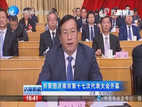 共青团济南市第十七次代表大会开幕