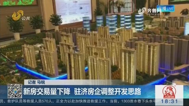 【济南楼市观察】新房交易量下降 驻济房企调整开发思路