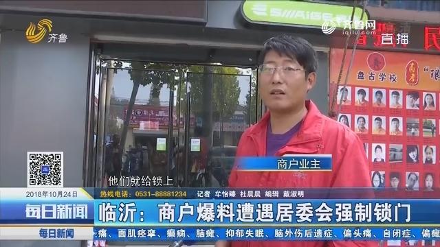 临沂:商户爆料遭遇居委会强制锁门