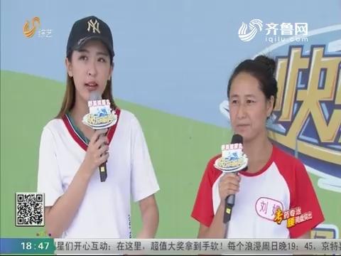 20181024《快乐向前冲》:深情告白现场忘词 刘钦富将如何化解尴尬