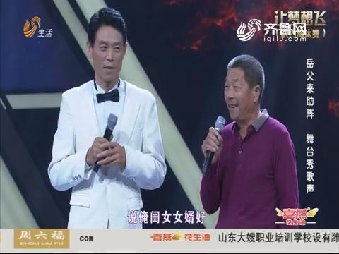 20181024《让梦想飞》:岳父来助阵 舞台秀歌声